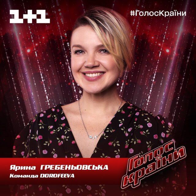 Ярина Гребеньовська з Тернопільщини потрапила в команду Дорофеєвої на Голосі країни (ВІДЕО)