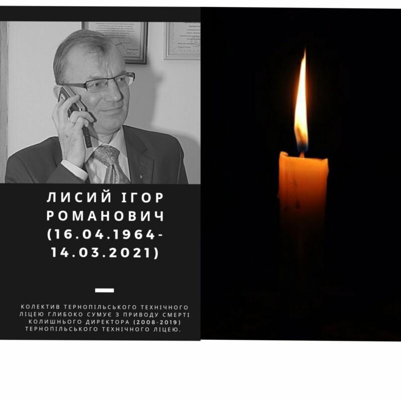 Колеги у скорботі: у Тернополі помер шанований директор ліцею (ФОТО)