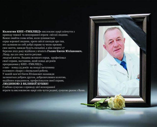 """""""Був людиною з великої букви"""": у Тернополі раптово помер знаний лікар (ФОТО)"""