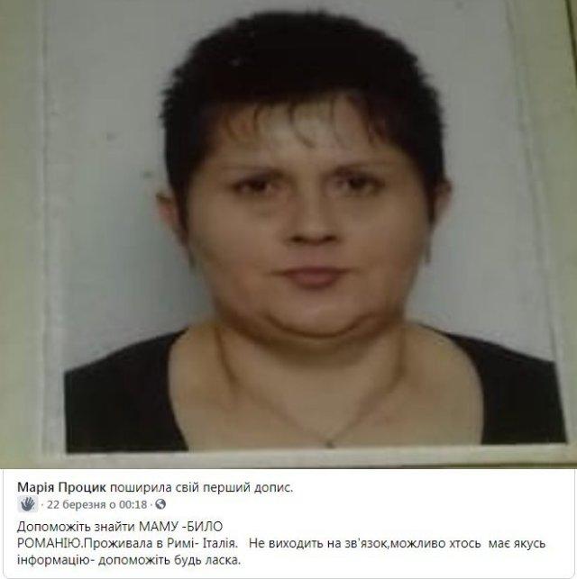 В Італії зникла жінка з Тернопільщини (ФОТО)