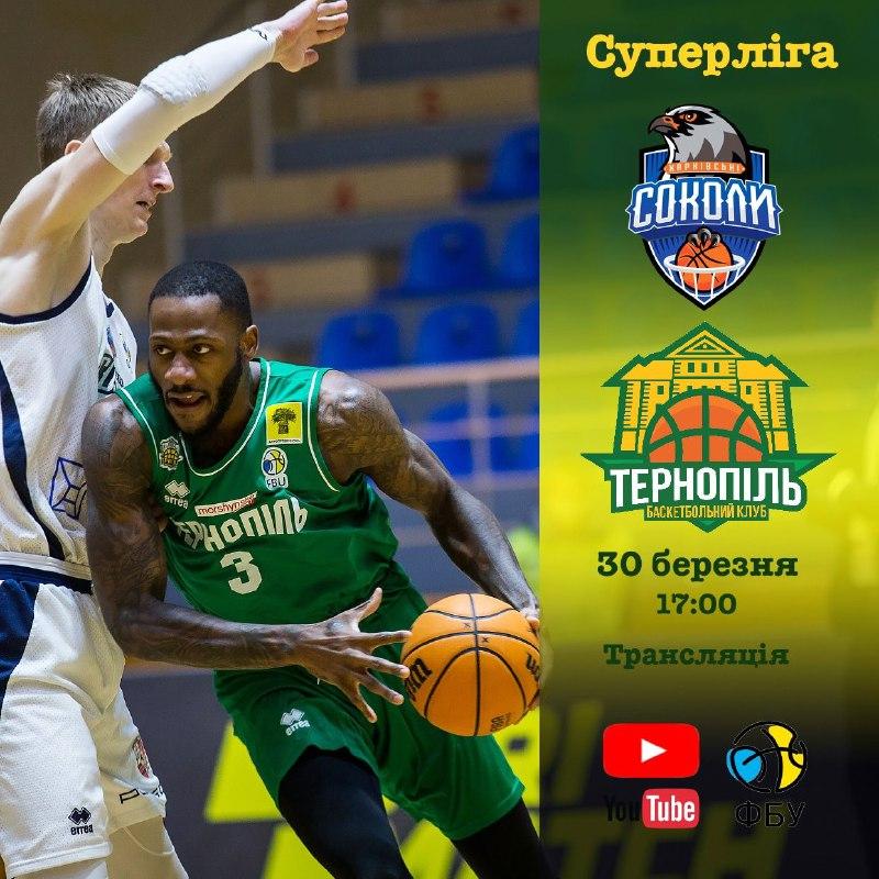 Завтра БК Тернопіль зіграє в Харкові