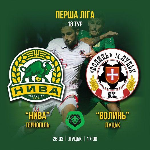 Нива зіграє домашній матч з Волинню… в Луцьку