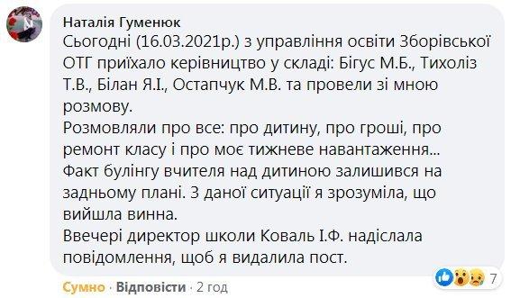 """""""Дитина боїться йти до школи"""": поліція зацікавилася вимаганням грошей в школі на Тернопільщині"""