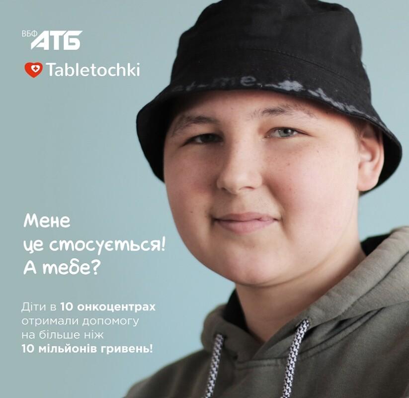 Покупці, які придбали «добрі» товари в «АТБ», допомогли зібрати для потреб онкохворих дітей більш як 10 мільйонів гривень