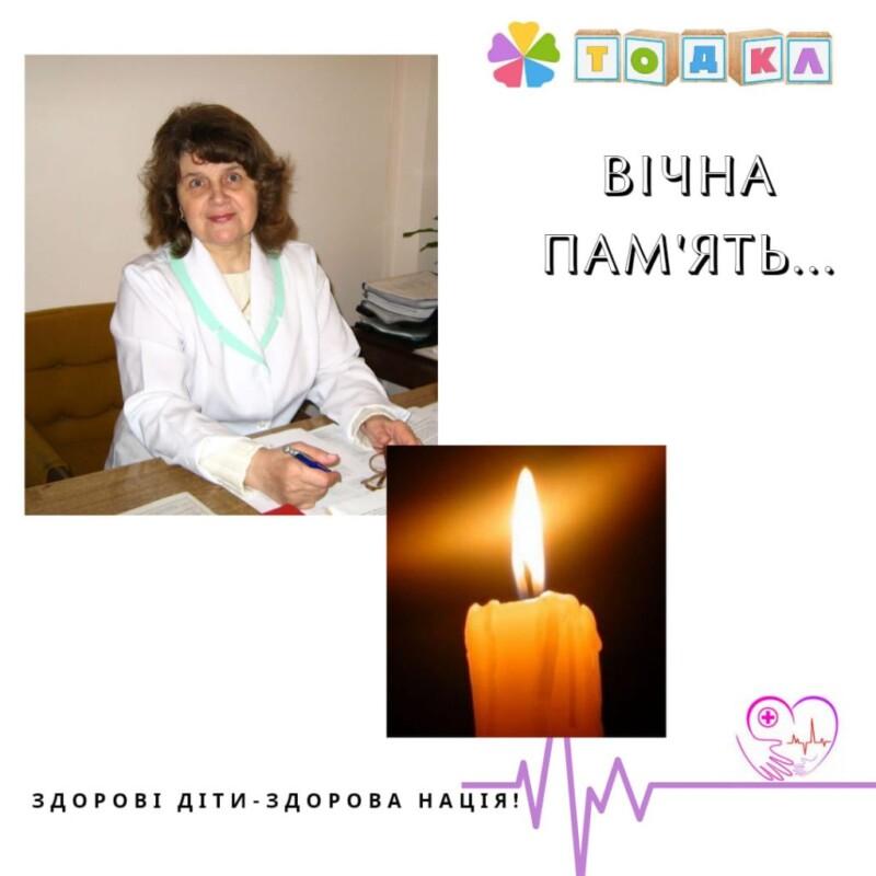 Передчасно померла заступник головного лікаря Тернопільської обласної дитячої лікарні (ФОТО)