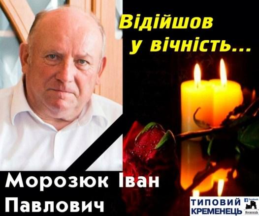 На Тернопільщині раптово помер знаний медик і викладач (ФОТО)