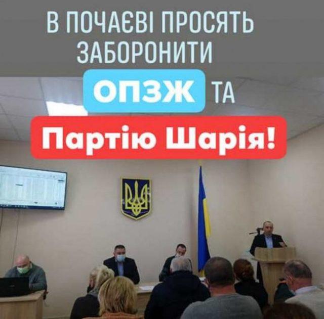 У Почаєві запропонували заборонити партію Шарія та ОПЗЖ
