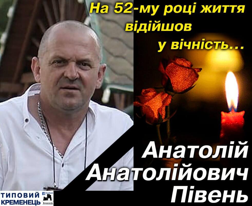 """""""Життя дуже коротке, а ми робимо його ще коротше"""": на Тернопільщині помер відомий підприємець (ФОТО)"""