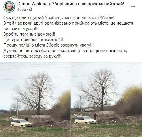 """""""Зробіть його відомим"""": житель Тернопільщини зухвало забруднює довкілля (ФОТО)"""