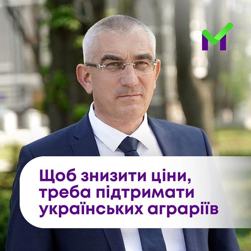 Народний депутат з Тернопільщини запропонував кроки, які приборкають зростання цін на продукти харчування
