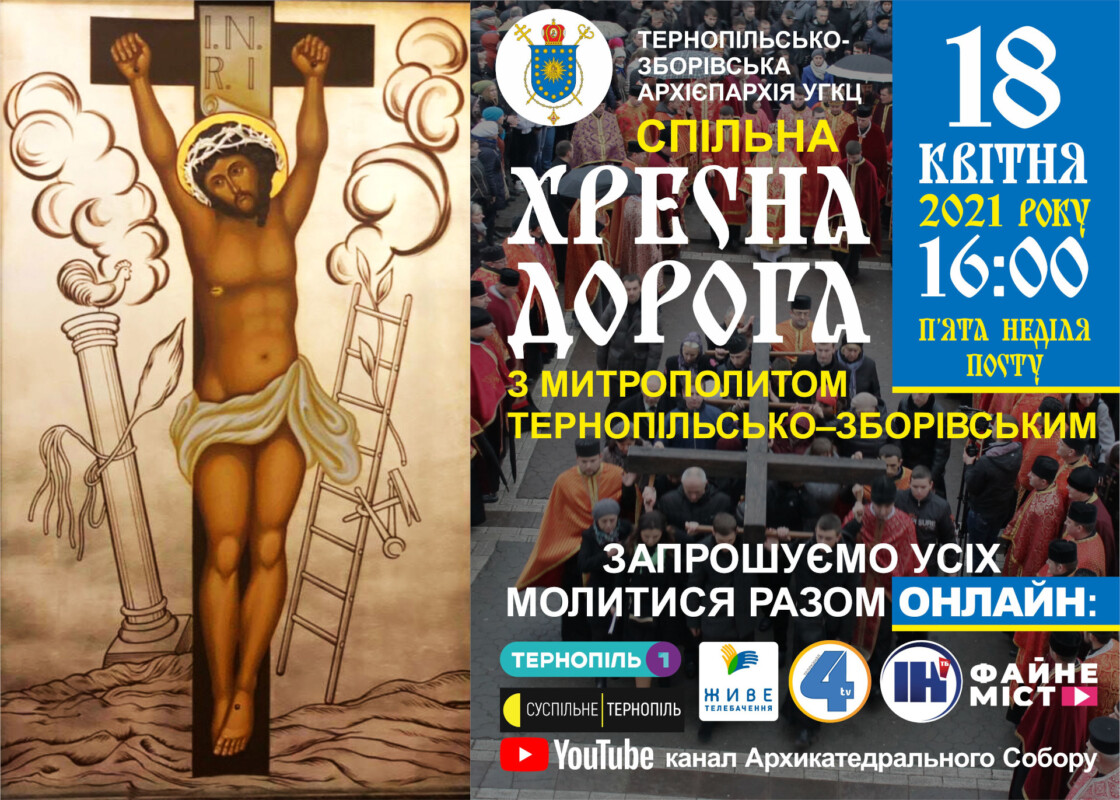 Традиційна Хресна дорога у Тернополі цього року пройде онлайн (ВІДЕО)