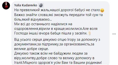 """""""Бабусі не стало…"""": померла заробітчанка з Тернопільщини, яку в Італії збив автомобіль"""