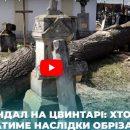 Скандал на цвинтарі: хто прибиратиме наслідки обрізання дерев на Чортківському кладовищі (ВІДЕО)