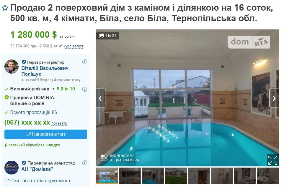 """""""Ціну зменшили"""": біля Тернополя продають будинок за понад мільйон доларів. Чим він особливий (ФОТО)"""