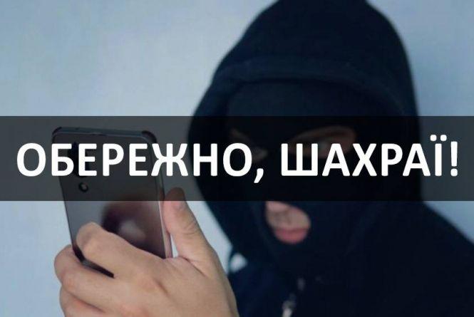 """""""Запевнив жінку, що її кошти в небезпеці"""": як шахрай виманив у жительки Тернопільщини 20000 грн"""