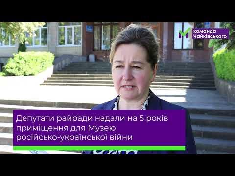 Музей російсько-української війни у Збаражі отримав приміщення (ВІДЕО)