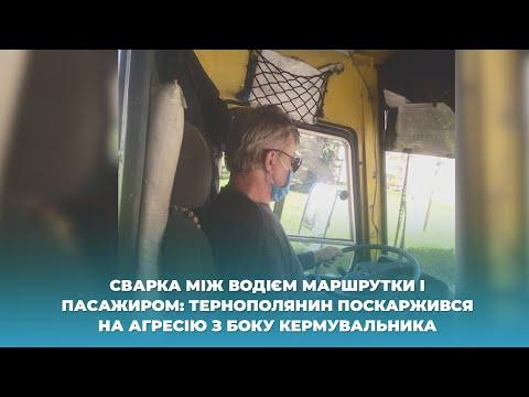 Конфлікт у маршрутці через маску: водій намагався вирвати телефон з рук, поцарапав тернополянина до крові (ВІДЕО)