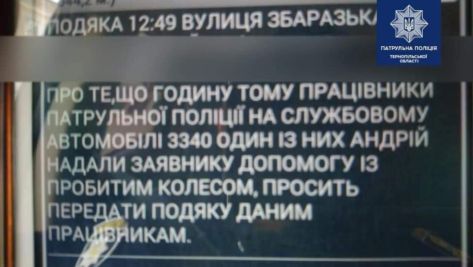 У Тернополі патрульні допомогли водію, який пробив колесо і не знав як його замінити (ФОТО)