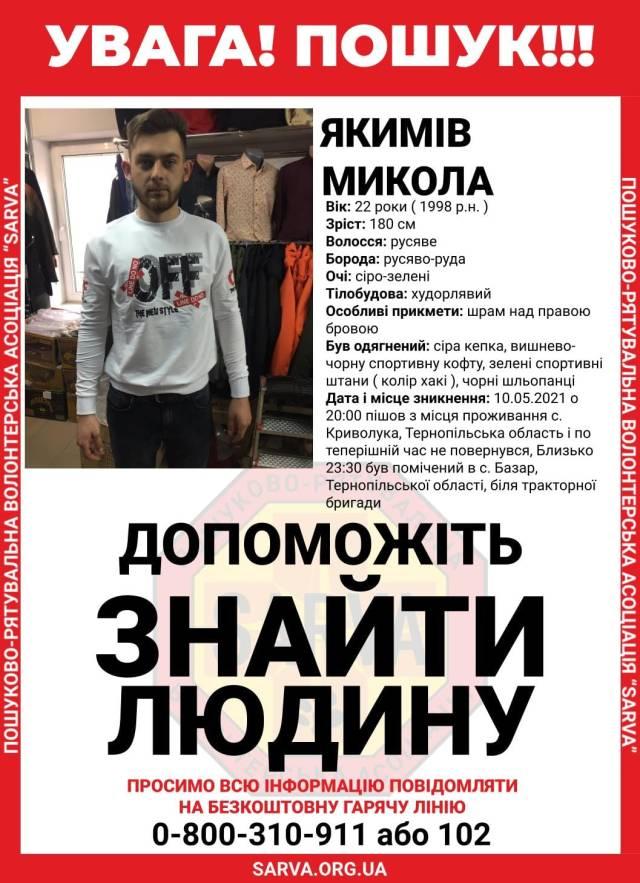 """""""Допоможть знайти брата!"""": на Тернопільщині люди збираються на пошуки 22-річного юнака (ФОТО)"""