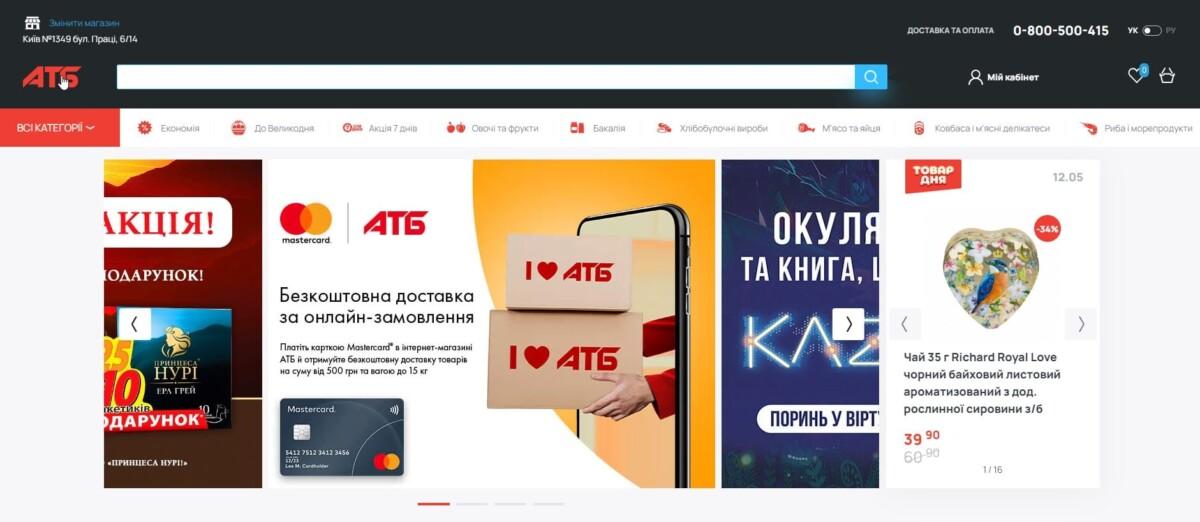 «АТБ» онлайн: як перший продуктовий інтернет-магазин повного циклу змінив за рік українську торгівлю