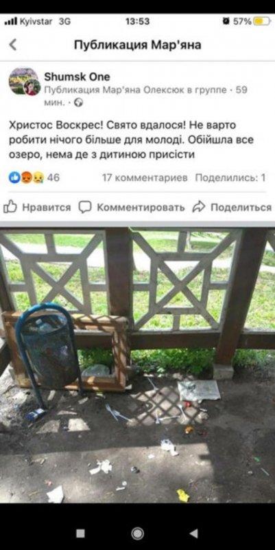 Робили це під кайфом: на Тернопільщині на Великдень невідомі потрощили альтанки в парку