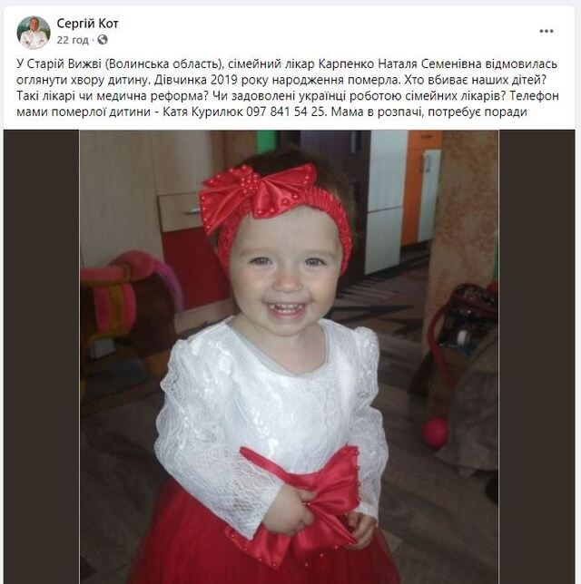 1,5-річну дівчинку з температурою відмовилася оглянути лікарка. Крихітка померла