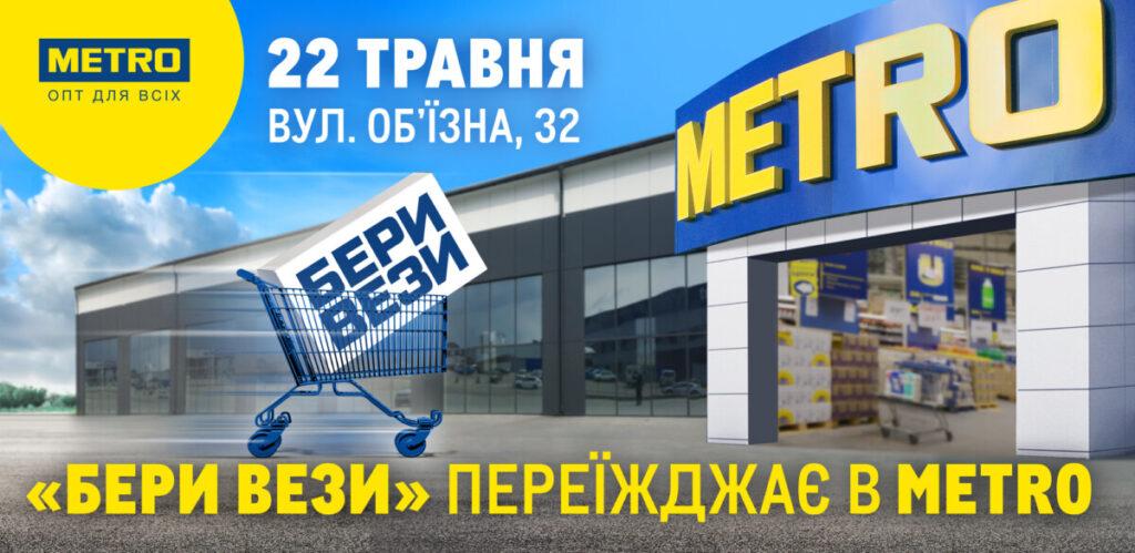 METRO відкриває у Тернополі новий торговий центр смарт-формату замість «Бери Вези»