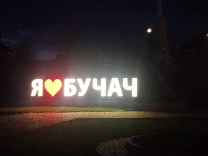 Нова локація для фотографування: фотозона з букв-гігантів з'явилася у Бучачі (ФОТОФАКТ)