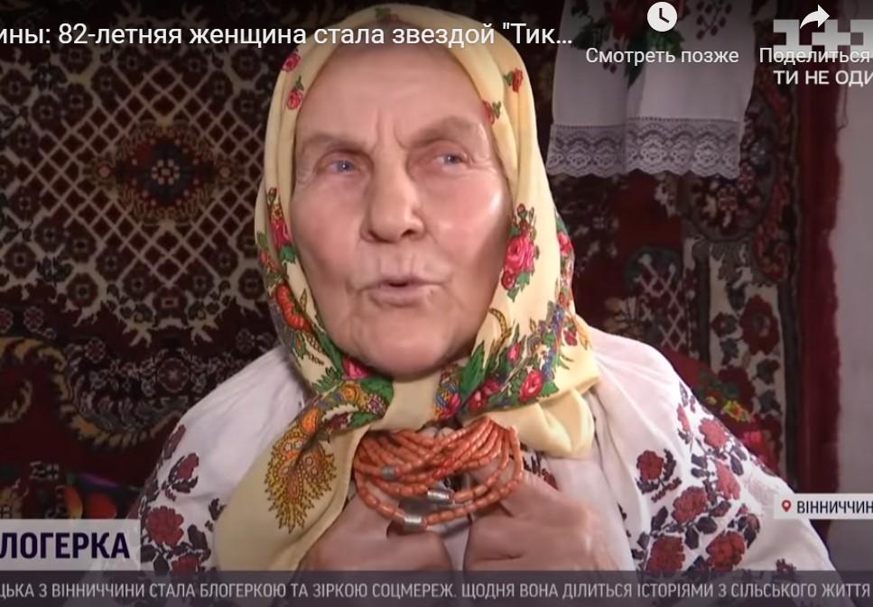 """Збирає мільйони переглядів: 82-річна українська бабуся стала зіркою """"Тік-Току"""" (ВІДЕО)"""