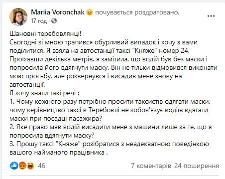 Конфлікт на Тернопільщині: таксист висадив пасажирку, бо вона попросила одягнути маску