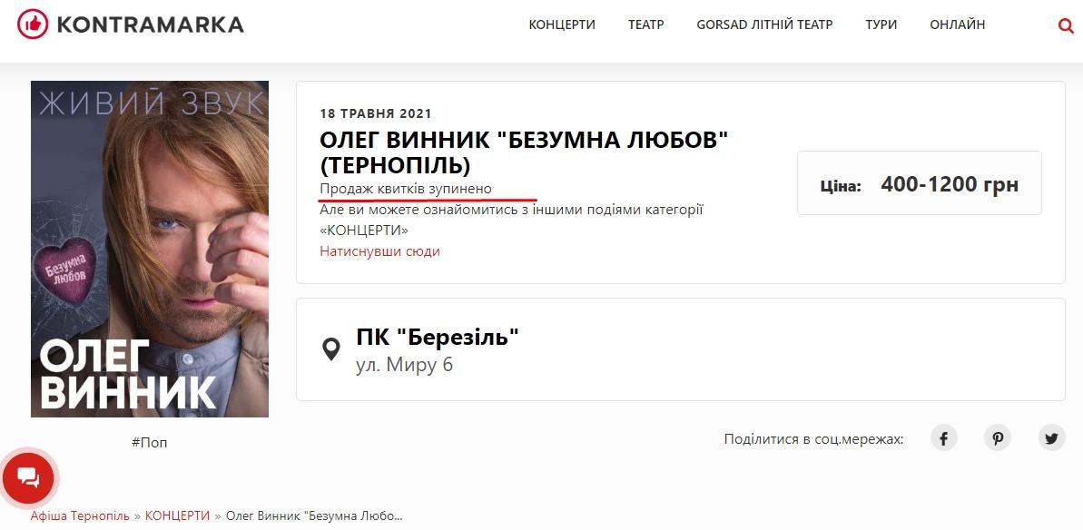 Співак Олег Винник у Тернопіль не приїде?