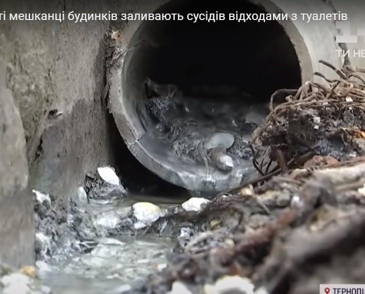 """""""Життя, як у туалеті"""": на Тернопільщині жителі будинків заливають сусідів каналізаційними відходами (ВІДЕО)"""