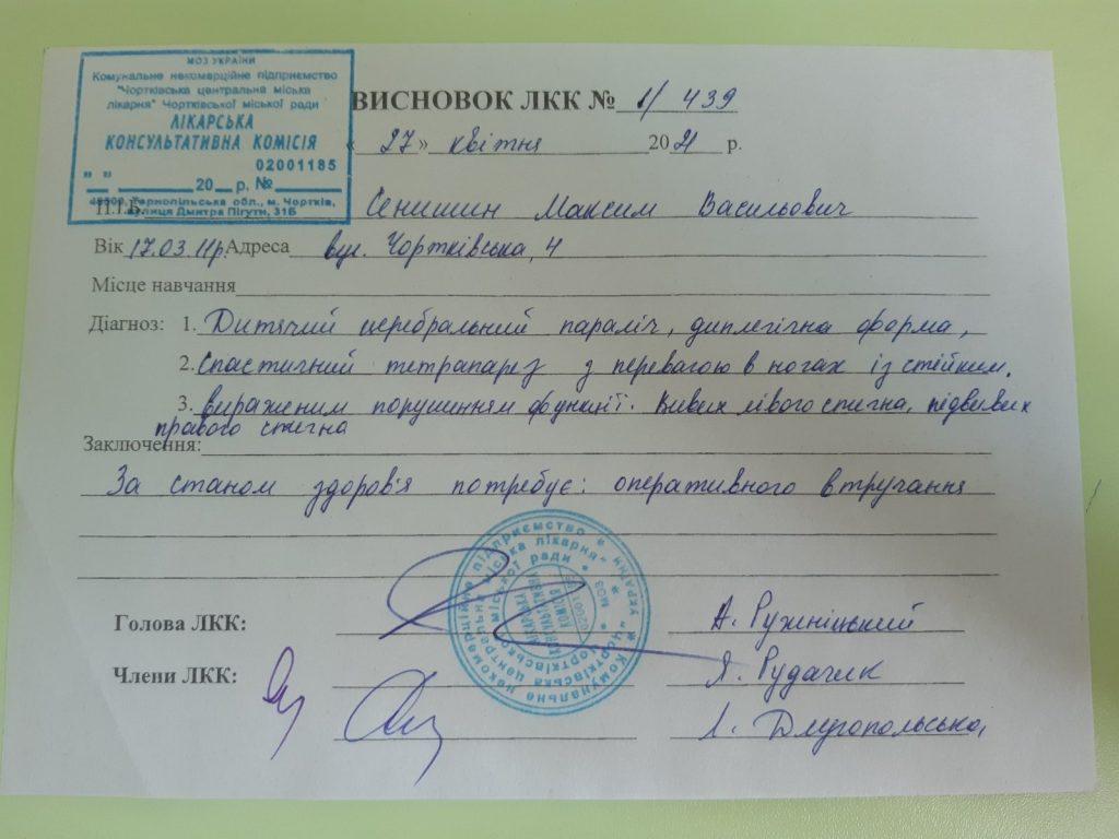 Десятирічному хлопчику з Тернопільщини потрібна термінова допомога