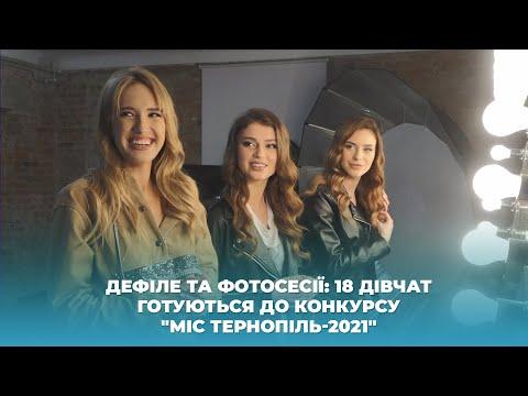 """18 красунь змагатимуться за титул """"Міс Тернопіль-2021"""" (ВІДЕО)"""