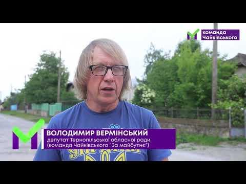 З ініціативи команди Чайківського у Чистилові відремонтують дорогу (ВІДЕО)