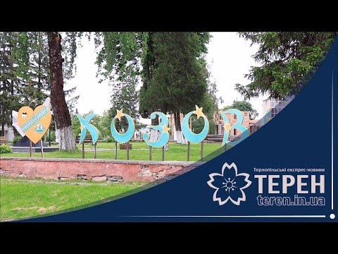 Містечко на Тернопільщині зазнає змін (ВІДЕО)