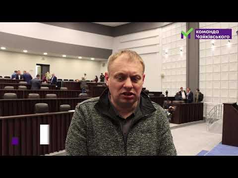 Депутати облради пропонують передати газорозподільчі системи в комунальну власність (ВІДЕО)