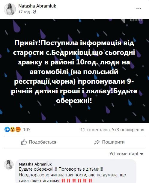 """""""Будьте обережні. Поговоріть з дітьми"""": на Тернопільщині невідомі намагались викрасти дитину?"""