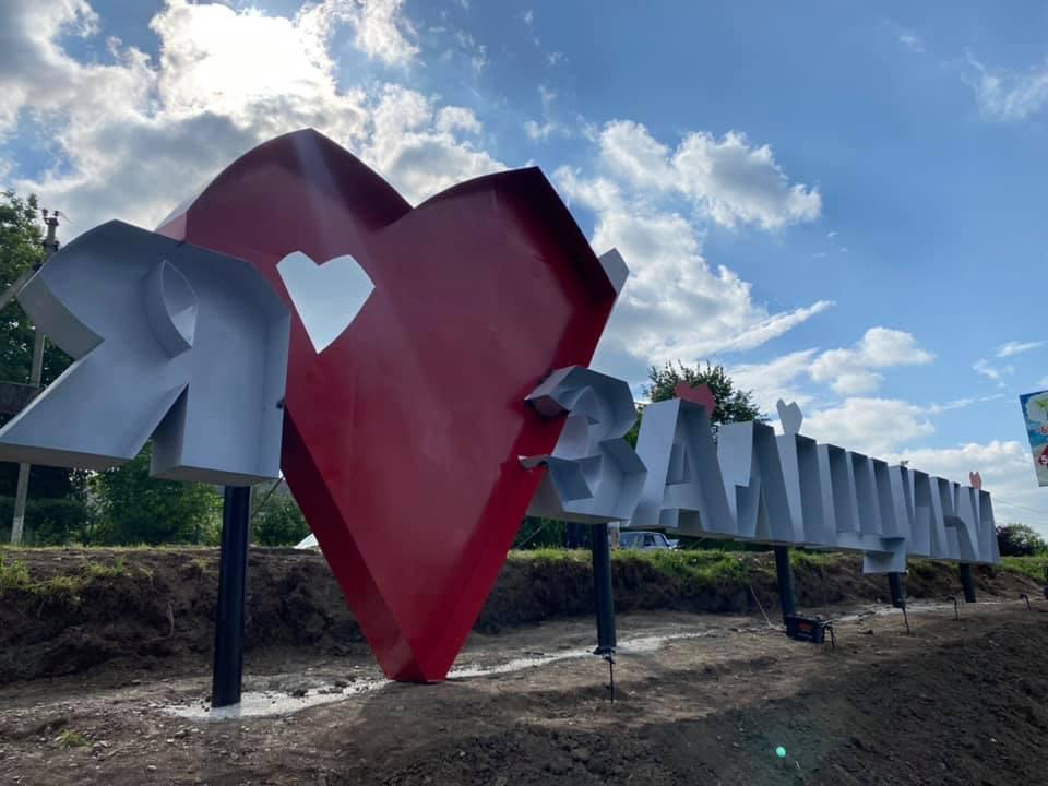 """""""Я❤Заліщики"""": у місті на Тернопільщині з'явилася нова фотозона (ФОТО)"""
