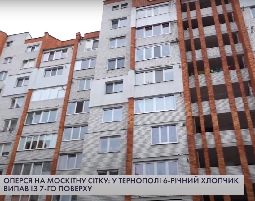 Відео з місця падіння дитини із сьомого поверху у Тернополі (ВІДЕО)