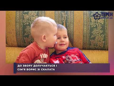На Тернопільщині триває збір коштів на лікування Максимка Антонишина (ВІДЕО)