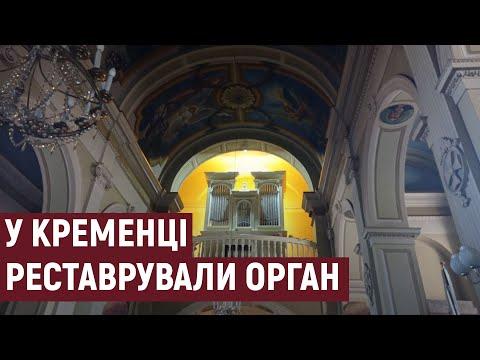 У костелі святого Станіслава в Кременці зазвучить єдиний в області діючий орган (відео)