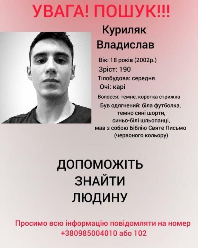 На Тернопільщині пропав 18-річний хлопець: мав із собою Біблію (ФОТО)