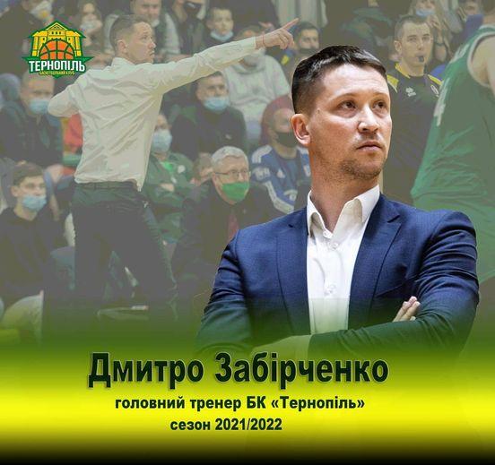 """БК """"Тернопіль"""" зберіг головного тренера і починає підсилювати склад"""