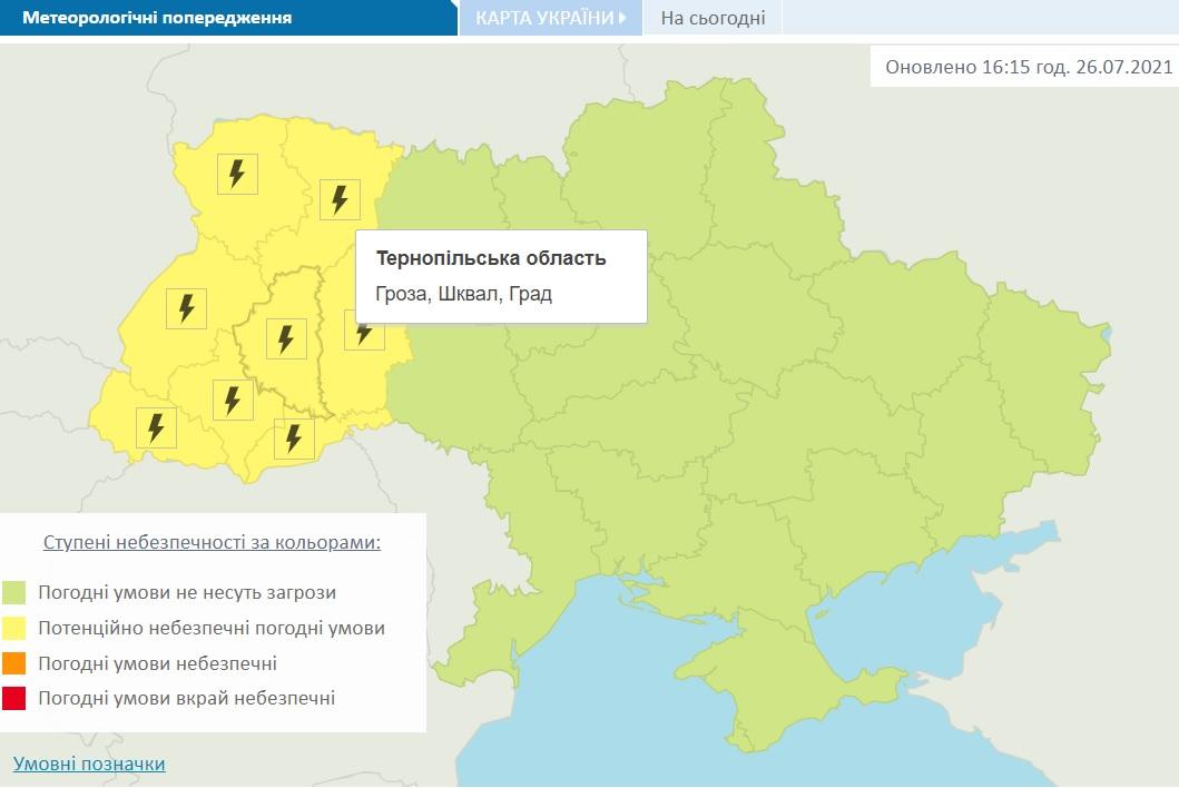 На Тернопілля насуваються грози, шквали та град: оголошено штормове попередження
