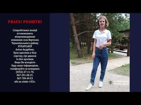 Аліна просила маму перестати її шукати: подробиці зникнення 16-річної дівчини з Тернопільщини (ФОТО, ВІДЕО)