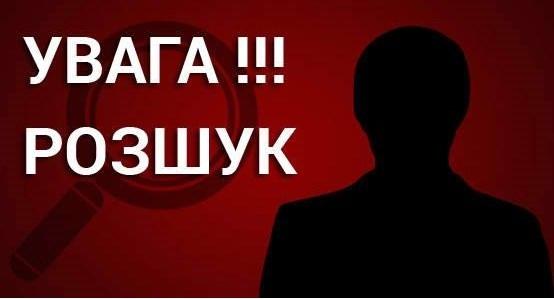 На Тернопільщині пропав 35-річний чоловік (ФОТО)