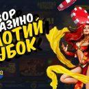 Азартний клуб Gold Cup і його характеристики