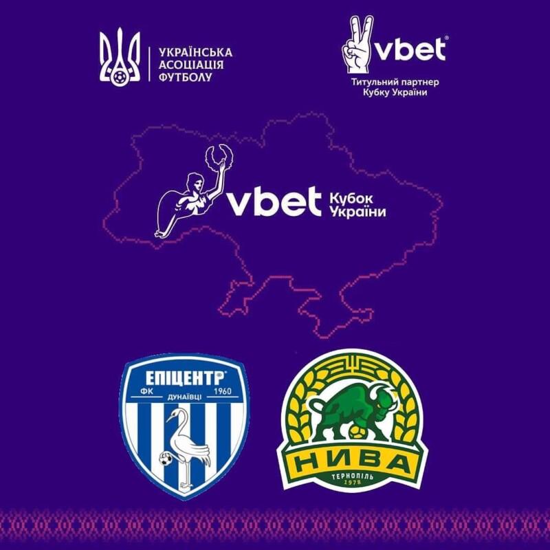 У наступному колі Кубку України Нива зіграє на Хмельниччині