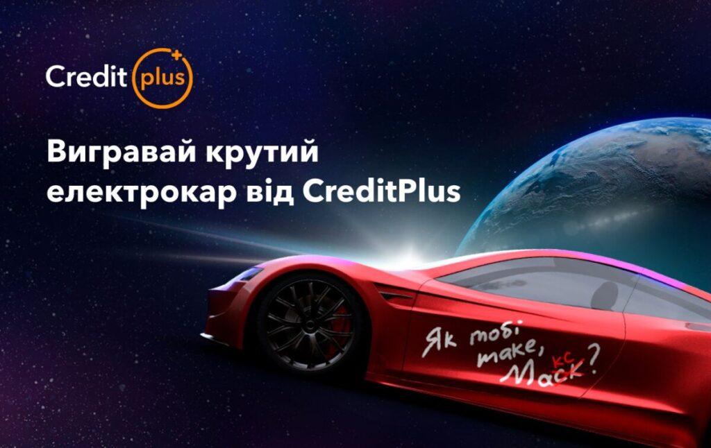 CreditPlus дарує електрокар — надкосмічна акція «Як тобі таке, Макс?»